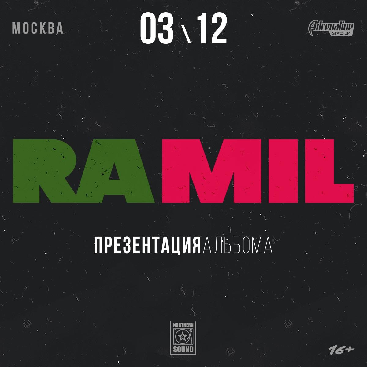 RAMIL': ПРЕЗЕНТАЦИЯ НОВОГО АЛЬБОМА!