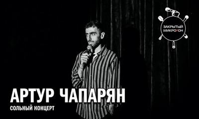 Артур Чапарян: Екатеринбург, фото