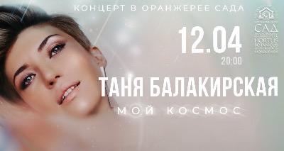 Мой космос. Татьяна Балакирская. Концерт в оранжерее, фото