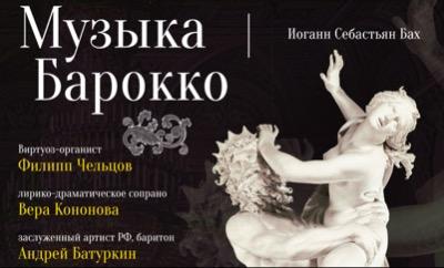 Музыка барокко, фото