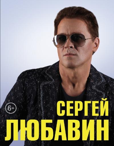 Сергей Любавин, фото