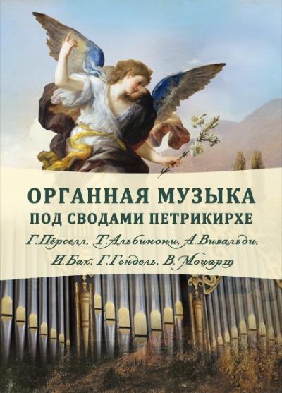 «Органная музыка под сводами Петрикирхе», фото