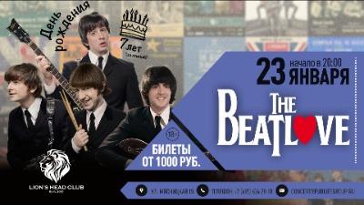 """The BeatLove """"День рождения"""", фото"""