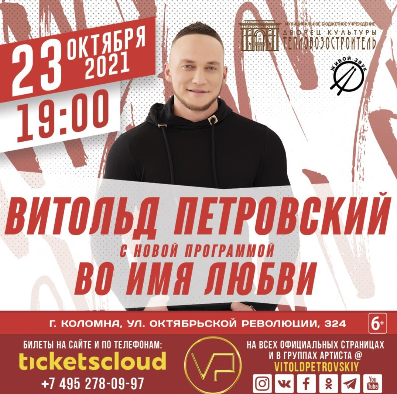 Концерт Витольда Петровского в г. Коломна 23.10.2021