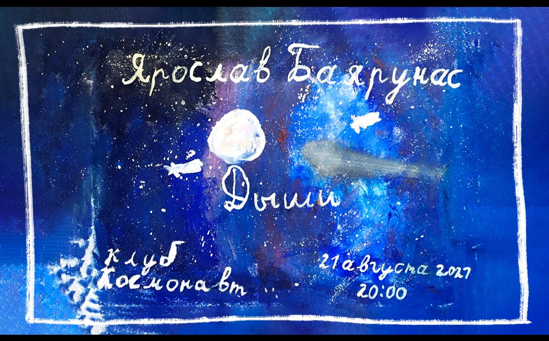 ДЫШИ (Ярослав Баярунас — сольный концерт в день рождения)