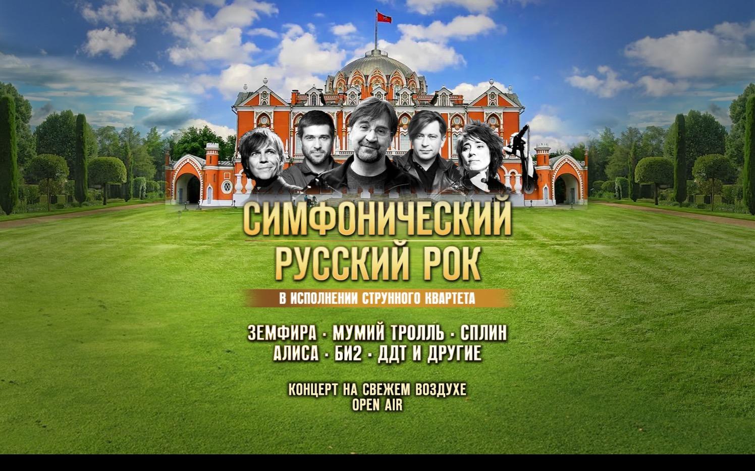 Летний концерт во дворце. Симфонический русский рок