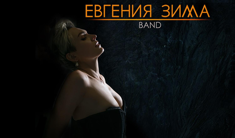 Евгения Зима band