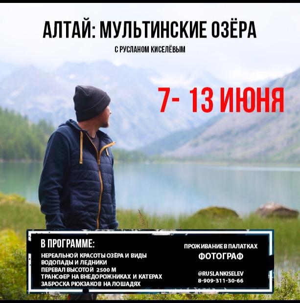Алтай: Мультинские озёра