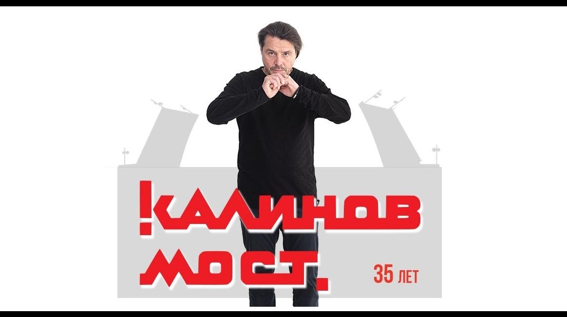 КАЛИНОВ МОСТ - 35 лет