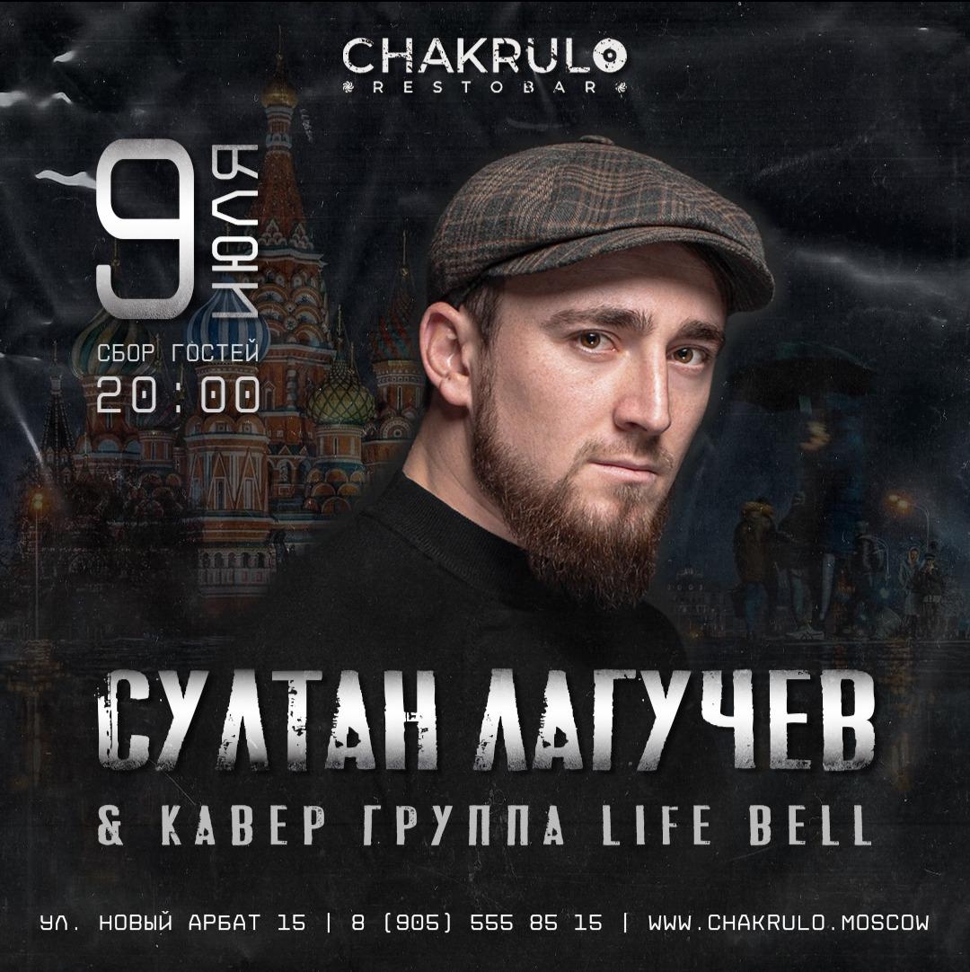 Концерт «СУЛТАН ЛАГУЧЕВ», 9 июля, 20:00