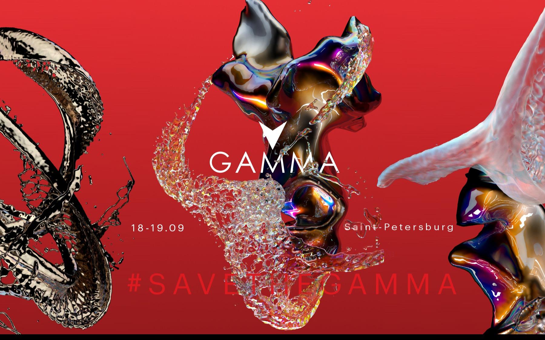 GAMMA FESTIVAL 2021